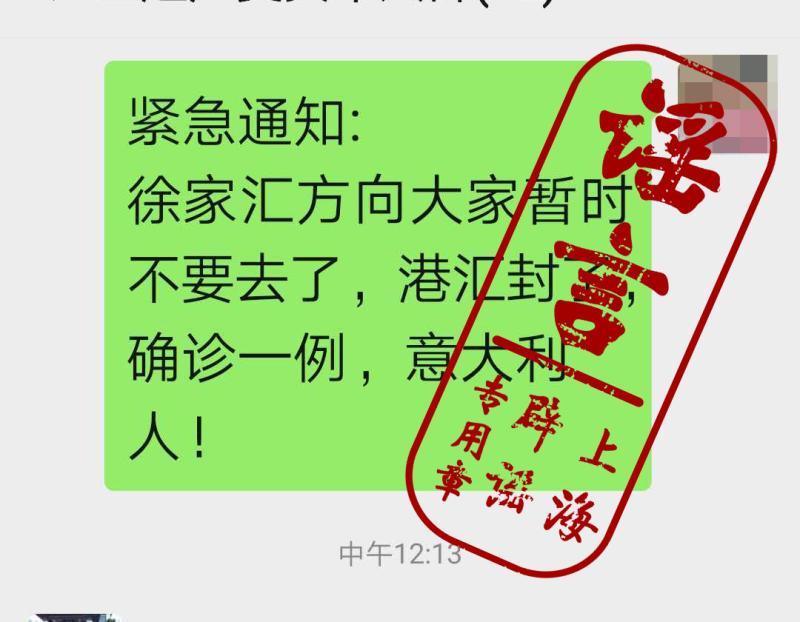 「蓝冠」上海港汇广场被封确诊一例意大利蓝冠人谣言图片