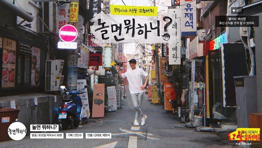 疫情之下韩国综艺停摆 热门节目《闲着干嘛呢》改办云端演唱会