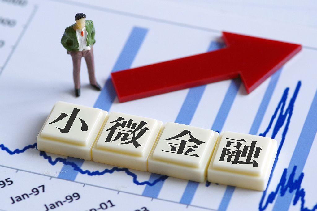 小微贷款数据错报、挪用贷款!北京农商行被罚550万图片