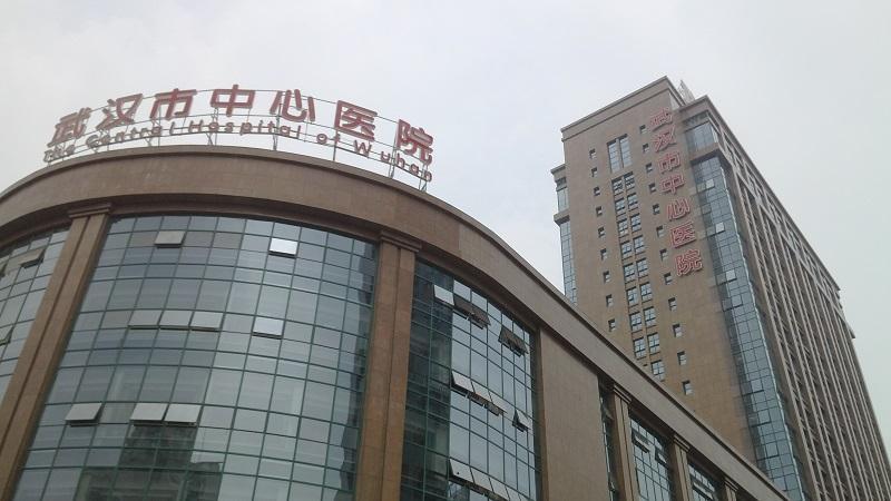 """一家 """"遍体鳞伤""""的武汉三甲医院图片"""