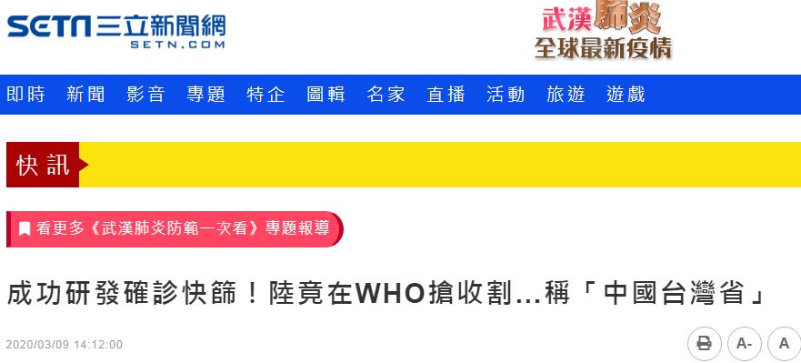 """绿媒说大陆在世卫""""收割台湾新冠病毒科研成果"""",""""证据""""贴出,网友秒笑…图片"""