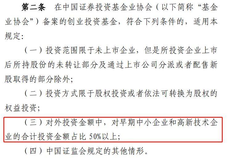 股权、创投基金喜迎减持新规:十万亿管理规模 占据私募七成江山