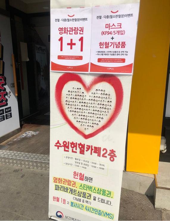 同心血液中心摆出献血送口罩的海报(《中央日报》)