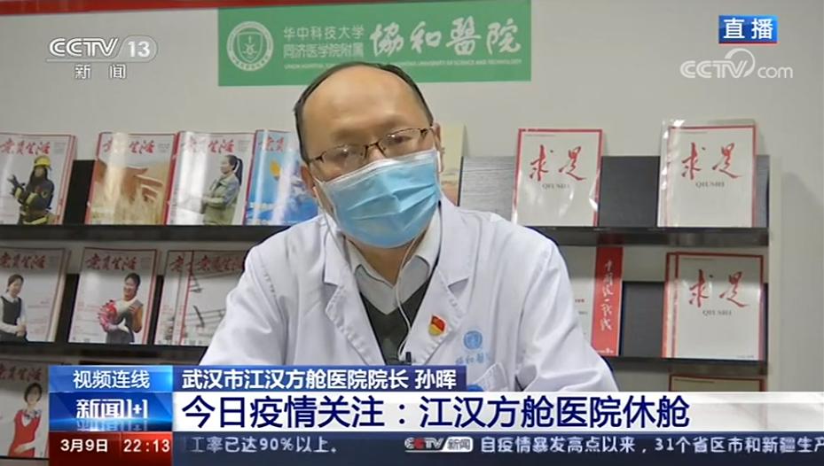 江汉方舱医院院长总结得与失:我们把不可能变成了可能图片