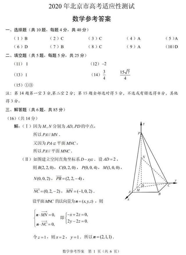试题库|2020年北京高考适应性测试数学学科试题答案