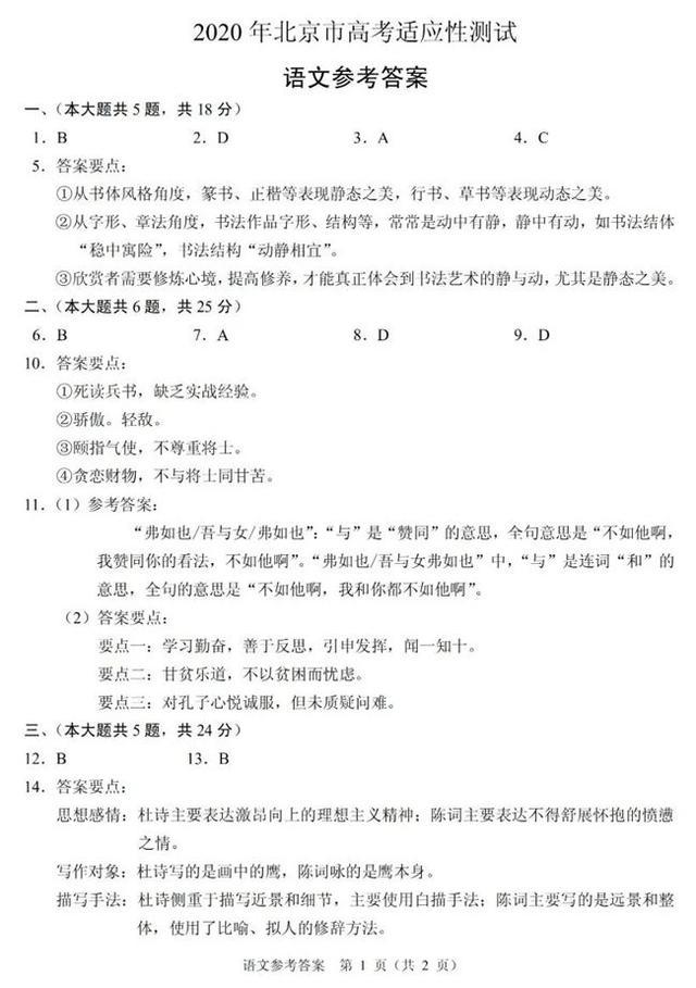 试题库|2020年北京高考适应性测试语文学科试题答案