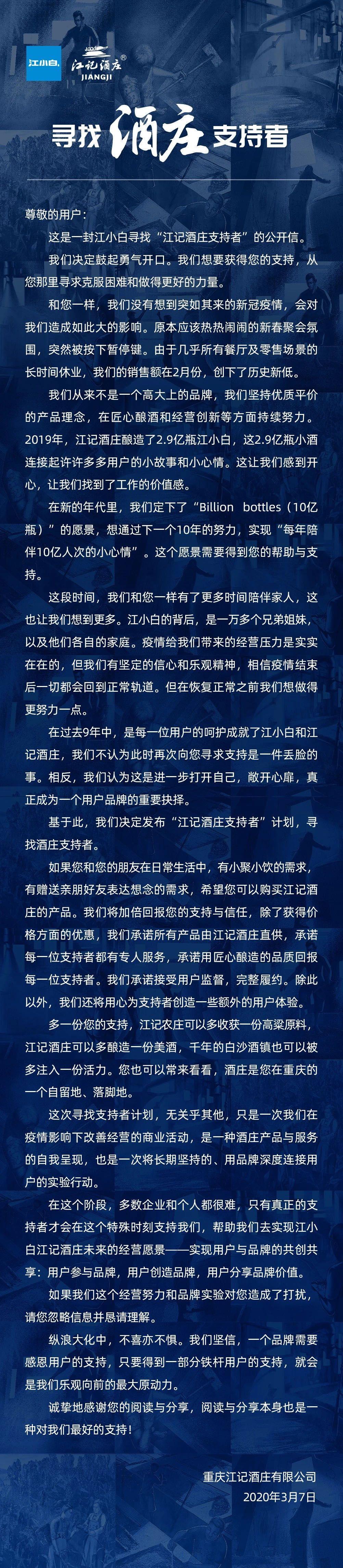 """江小白发布""""江记酒庄支持者""""计划,6款套餐寻""""铁粉""""图片"""