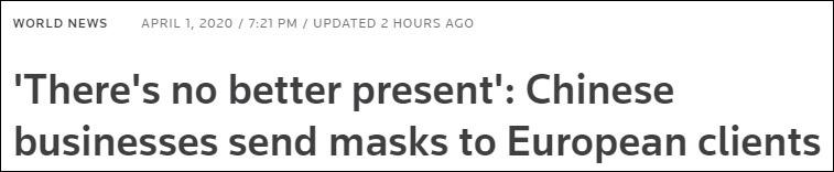 中国企业给欧洲合作伙伴送口罩:现在没有比这更好的礼物了图片