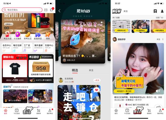 """考拉海购上线""""爬树TV"""" 构建海外生活方式平台"""