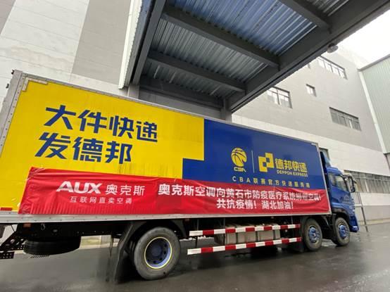 奥克斯将第二批机芯可拆洗空调运往湖北黄石防疫医疗系统