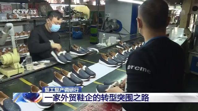 复工复产调研行丨一家外贸鞋企的转型突围之路