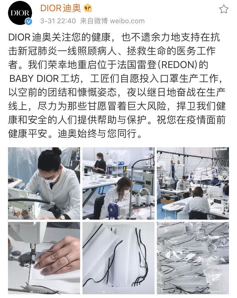 """生产洗手液后迪奥又转产口罩,巴黎世家、普拉达、古驰……还有这些大牌""""转行""""抗疫"""