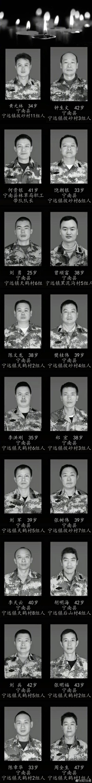 西昌森林火灾18名扑火队员照片公布图片