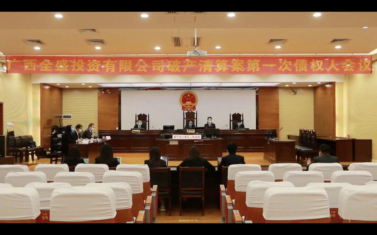 江南区法院成功召开南宁市首例网络债权人会议图片