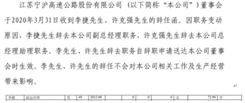 宁沪高速副总经理李捷辞职 2018年薪酬为73万元