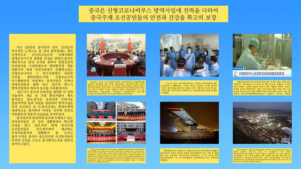 中国驻朝鲜大使馆办抗疫图片展 吸引平壤市民超7000人次
