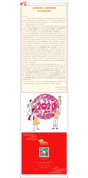 [广西]广西交通科学研究院有限公司党委书记、董事长林家胜2020年新年贺词(图)