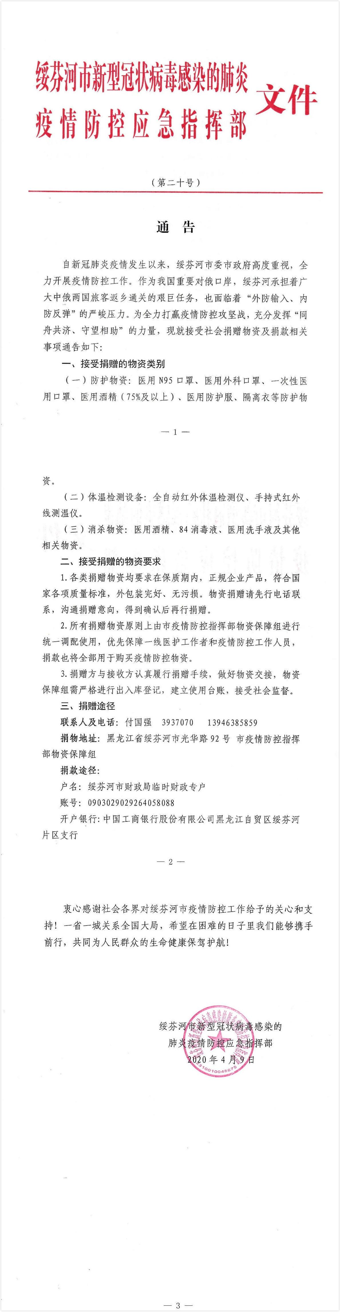 绥芬河疫情防控指挥部第二十号通告:明确接收捐赠物资要求图片