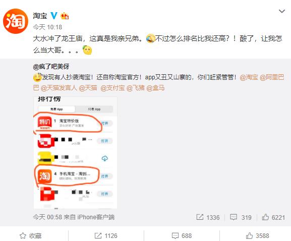 """连续霸榜!淘宝特价版超越""""亲哥"""" 3月下载量为拼多多3倍"""