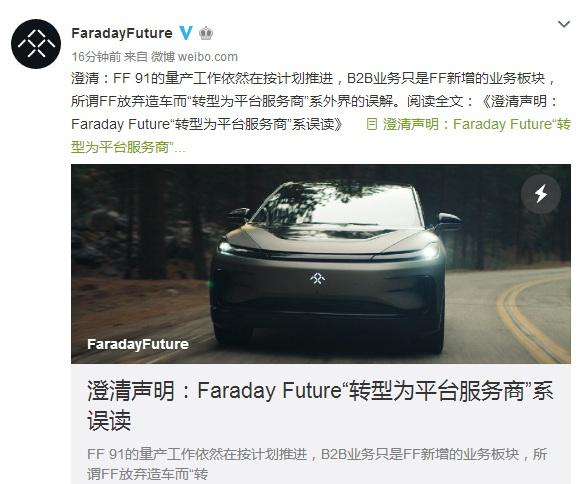 法拉第未来:FF91量产按计划推进 贾跃亭14日开债权人会议