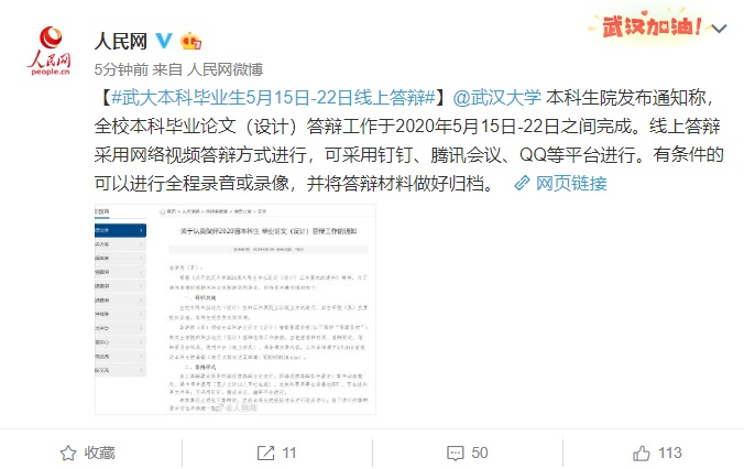 武汉大学本科答辩将通过网络视频方式进行