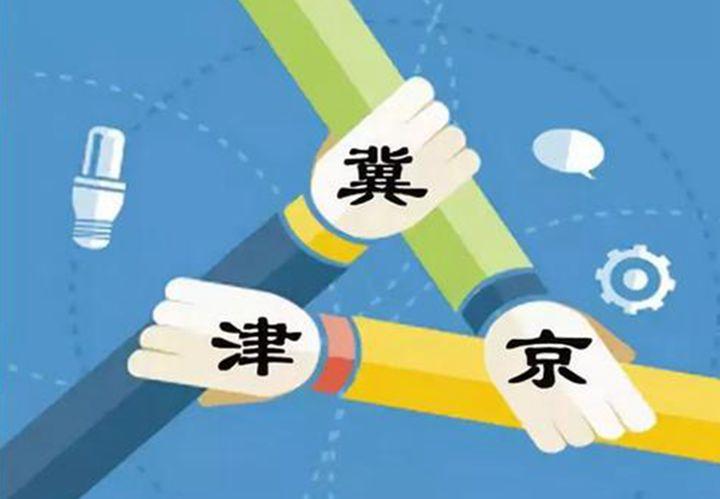 京津冀共同制定两项地方标准 7月1日起正式实施