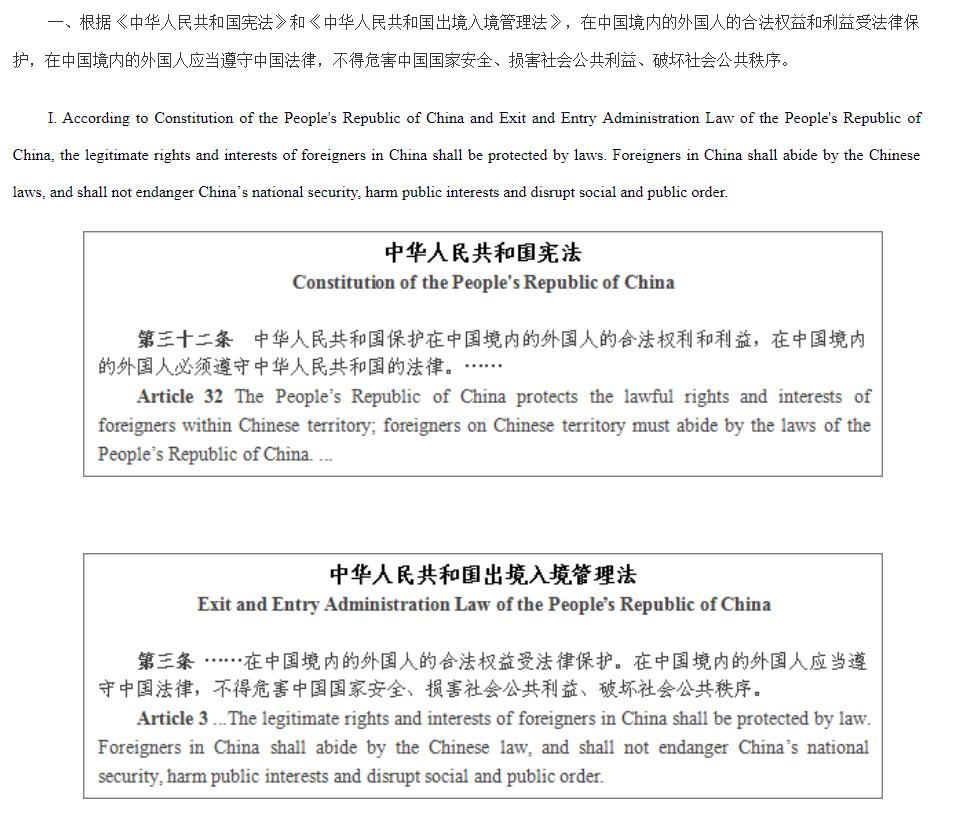 中国法律法规的蓝冠官网外国人,蓝冠官网图片