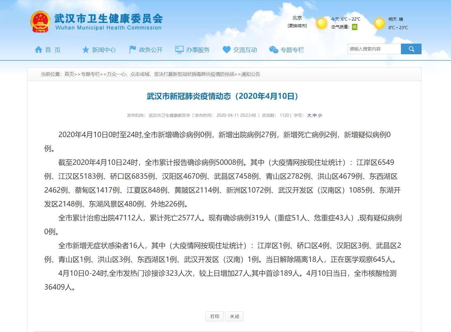 首次!武汉公布新增无症状感染者分布区域图片