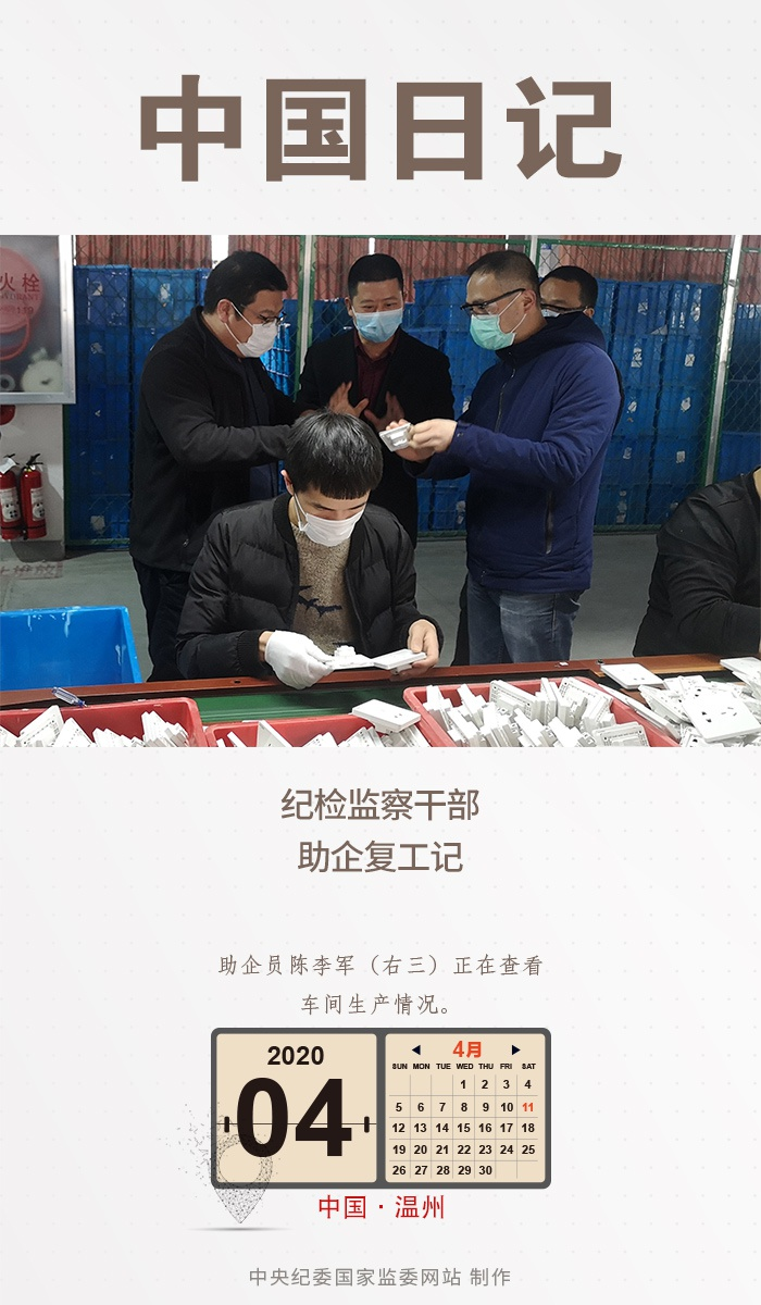 中国日记·4月11日 | 纪检监察干部助企复工记图片