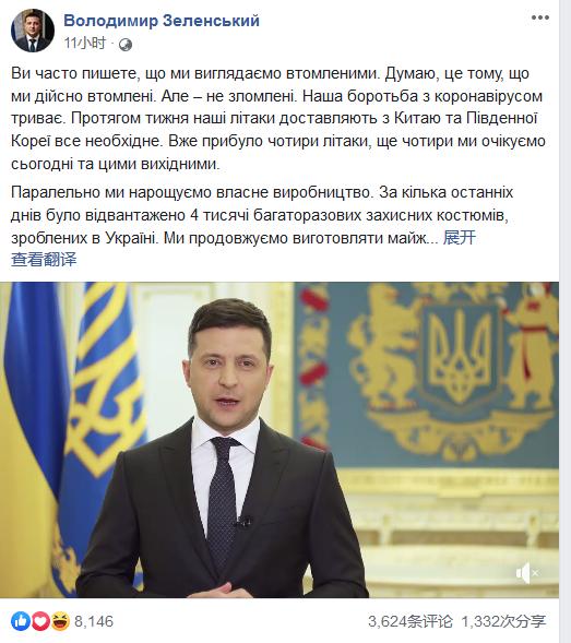 乌克兰总统:从中国运来的设备将大幅提升我们口罩生产速度图片