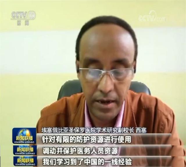 中国专家和埃塞俄比亚医疗专家网上交流抗疫经验图片