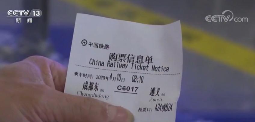 彩票代理间衔彩票代理接川渝贵环线列车开图片