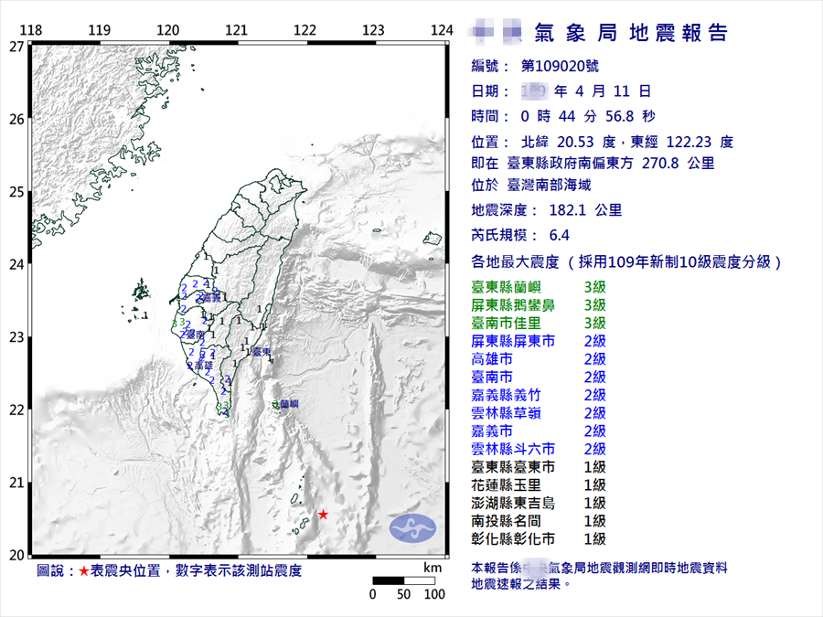台东外海发生6.4级地震 台媒:台湾中南部有震感图片