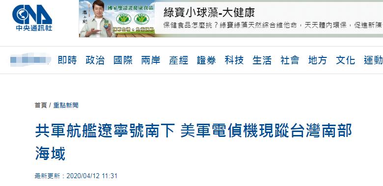 宝宝计划:机出现在台湾南部台媒宝宝计划把辽宁舰现图片