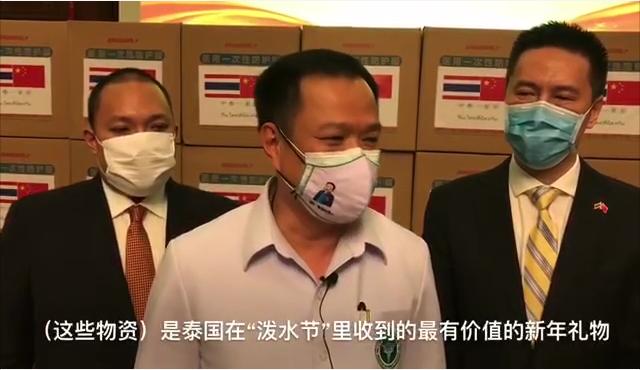 """泰国副总理:中国抗疫援助物资是泰国新年""""泼水节""""收到的最有价值的新年礼物图片"""