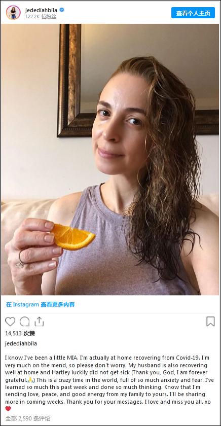 吉迪亚·比拉上周在INS上宣布自己感染新冠病毒
