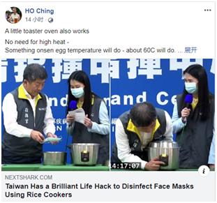 """被台网军围攻的新加坡总理夫人更新脸书,这次""""点评""""口罩怎么蒸图片"""