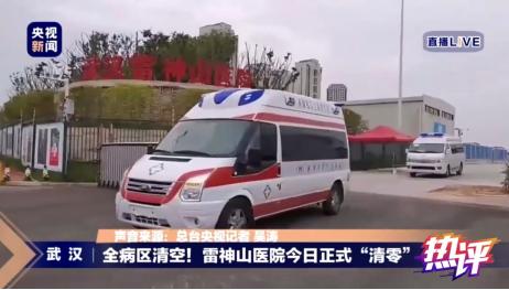 摩天登录央视清零的雷摩天登录神山医院图片
