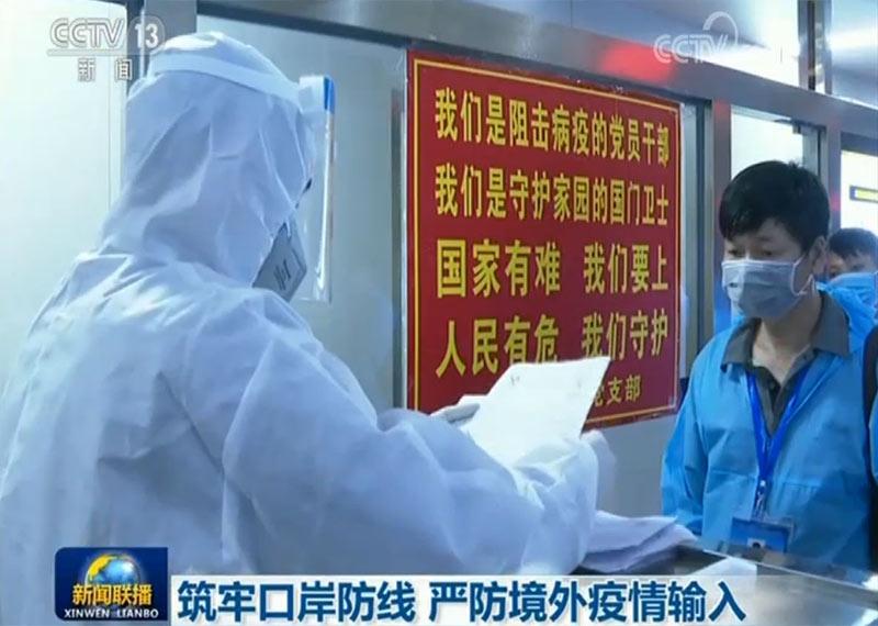 摩天官网:口岸防线严摩天官网防境外疫情图片