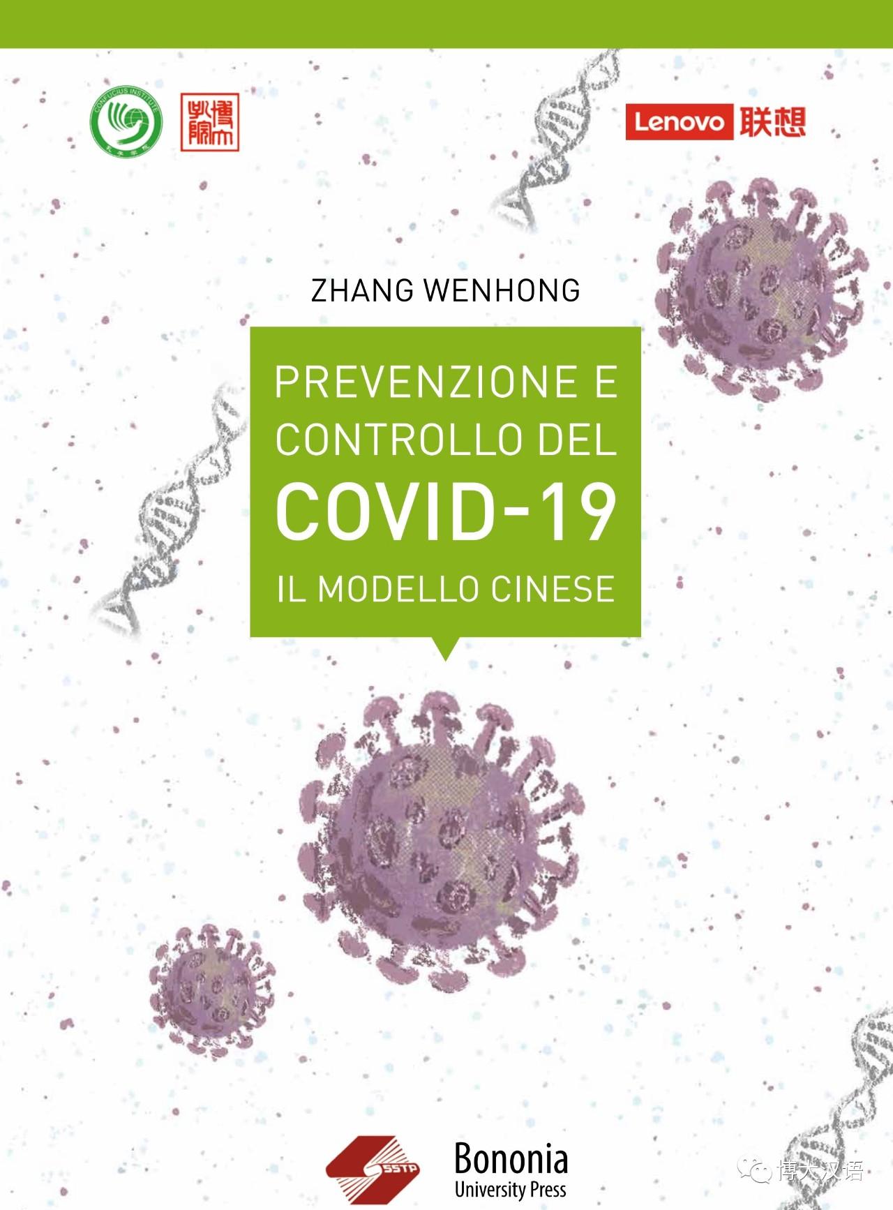 意大利语版《张文宏教授支招防控新型冠状病毒》线上首发图片