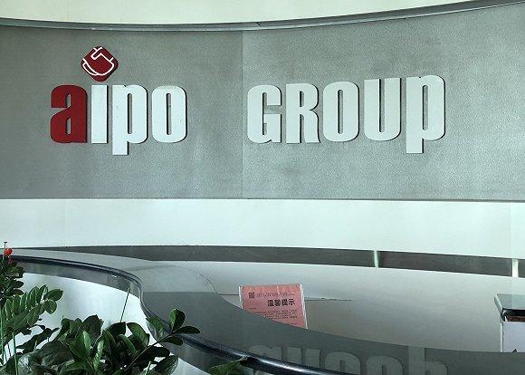 爱宝达公司前台,图源:界面新闻