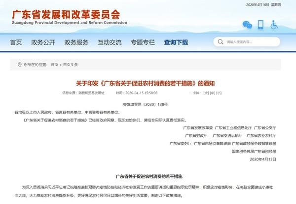 http://www.gzfjs.com/shehuiwanxiang/332051.html