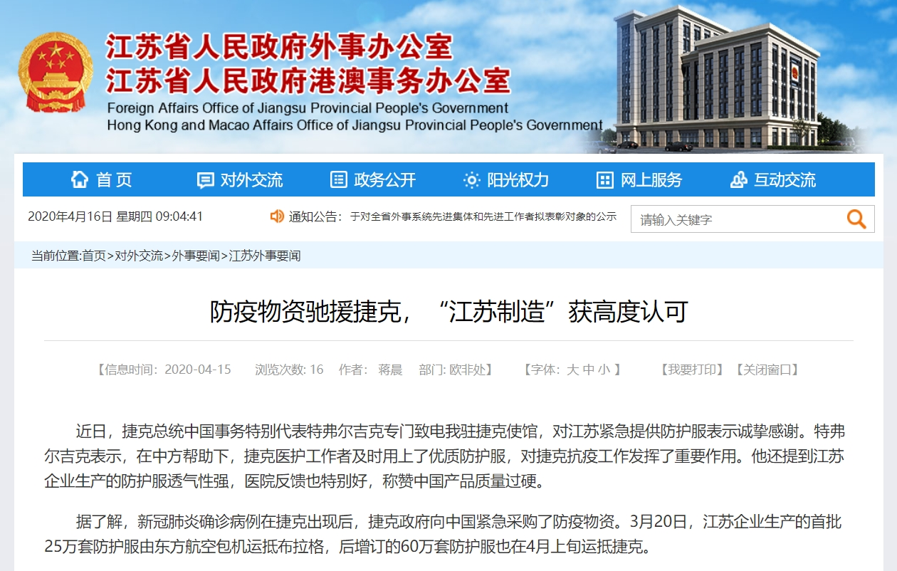 「摩天」质量过硬江苏驰援捷克防疫物资摩天获赞图片
