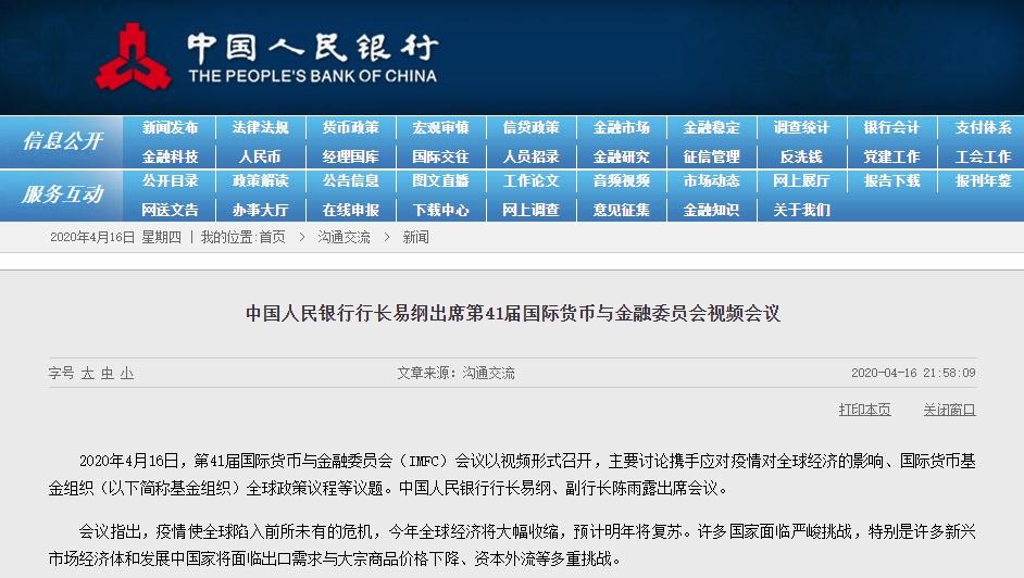 摩天注册:易纲中国经济增摩天注册长保图片