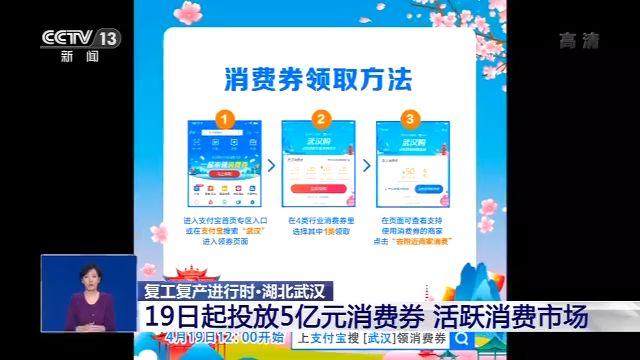 武汉19日起投放5亿元消费券 活跃消费市场图片