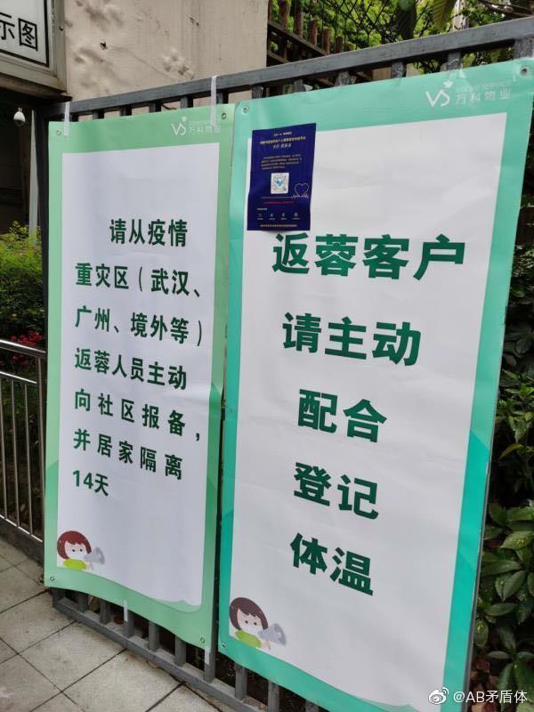 """据网友@AB抵牾体 微博截图,四川省成都某社区通告中将广州标注为""""疫情重灾区"""""""