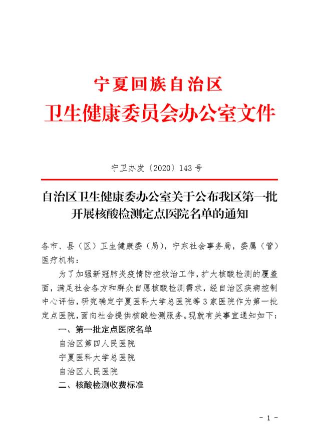 宁夏卫健委办公室公布宁夏第一批核酸检测定点医院及收费标准图片