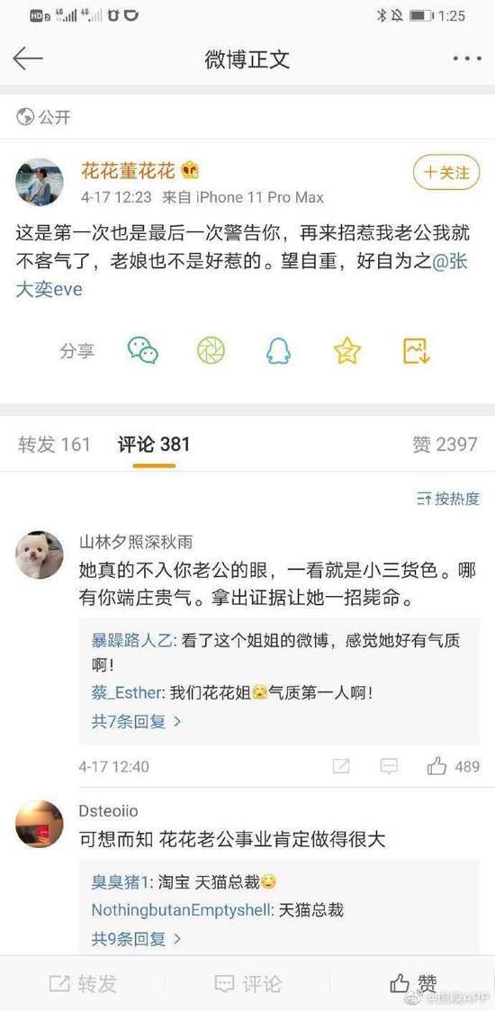 微博网友喊话网红张大奕:别再来招惹我老公