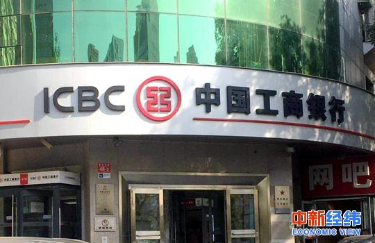 工商银行河南省分行下调房贷首付比例?官方予以否认图片
