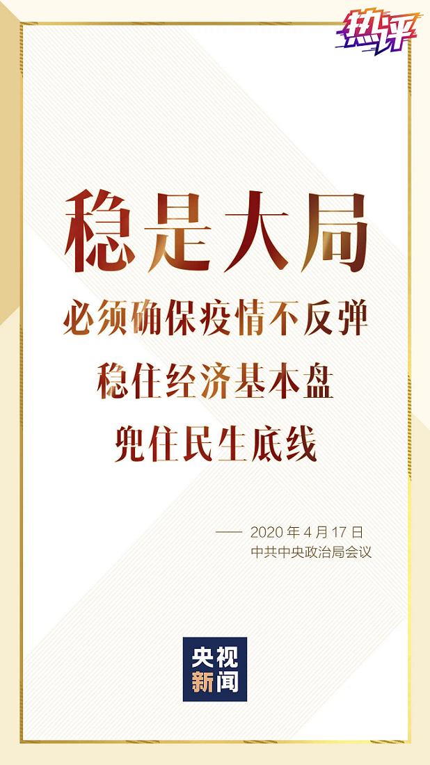 央视:中国经济要拿出以攻为守的勇气来图片